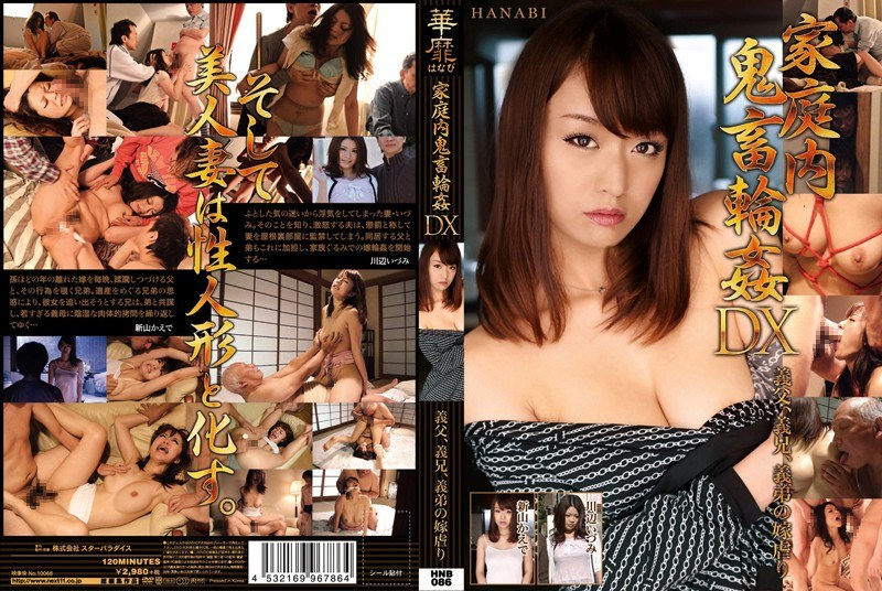 Cover [HNB-086] Yome Ri Home Devil Gangbang DX Father-in-law, Brother-in-law, Brother-in-law