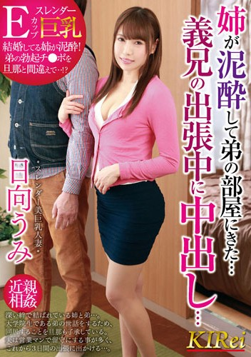 Cover [KIR-012] My Sister Came Into My Brother's Room … Creampie During My Brother's Business Trip … Umi Hinata