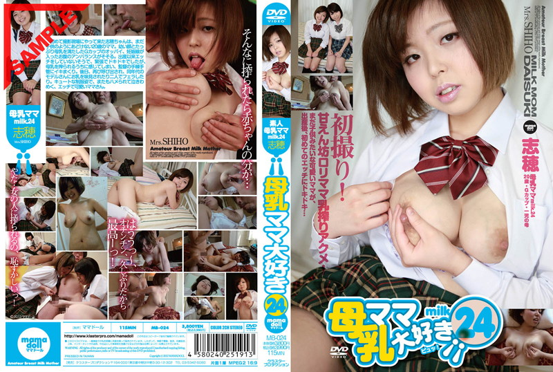 Cover [MB-024] I love milk mom 24