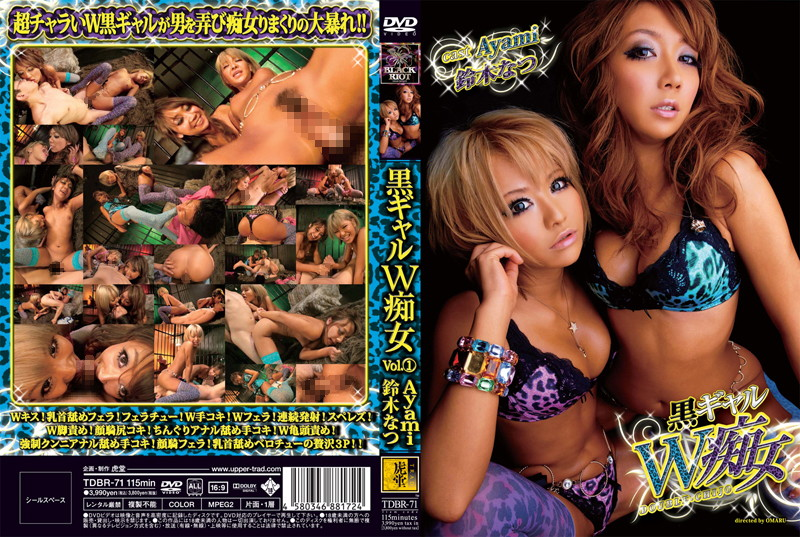 Cover [TDBR-71] Filthy Gal Black W Vol. One