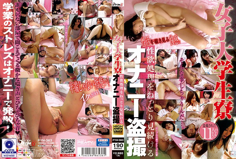 Cover [PYM-363] Female College Student Dormitory Masturbation Voyeur That Keeps Watching Sexual Desire Processing