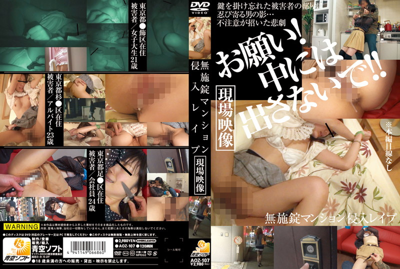 Cover [AOZ-107] Non-intrusion Humiliation Locking Mansion