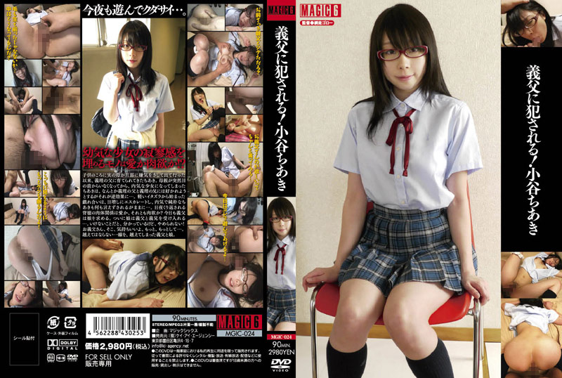Cover [MGIC-024] Kotani Chiaki – gets fucked by father!