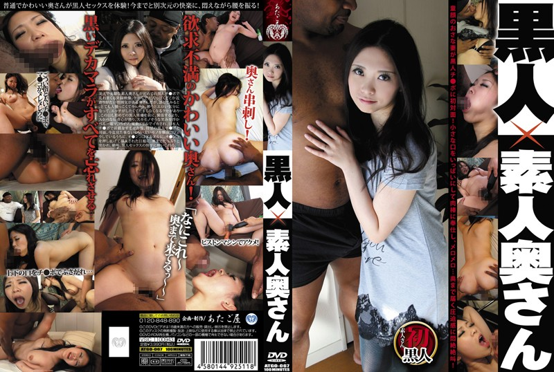 Cover [ATGO067] Black Man x Amateur Wife
