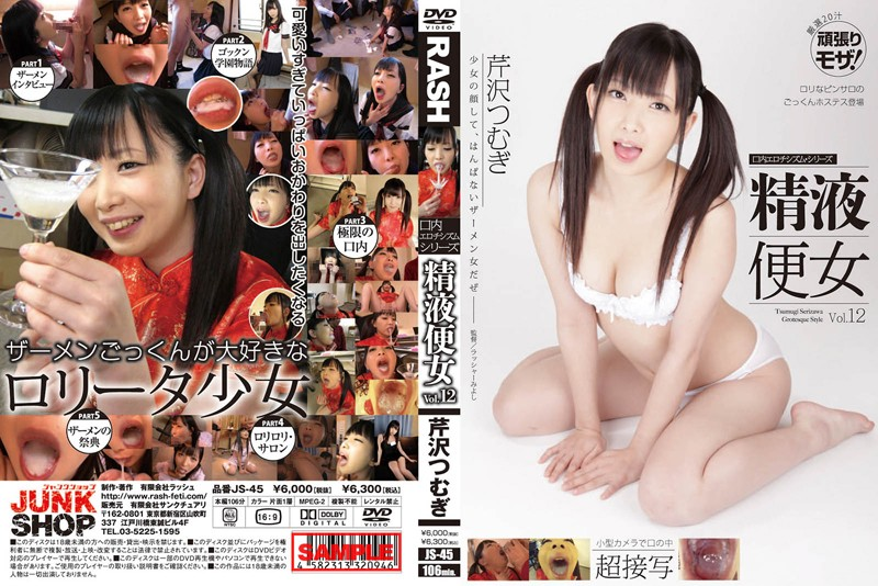 Cover [JS-45] Serizawa Woman Spun Vol.12 Flight Semen