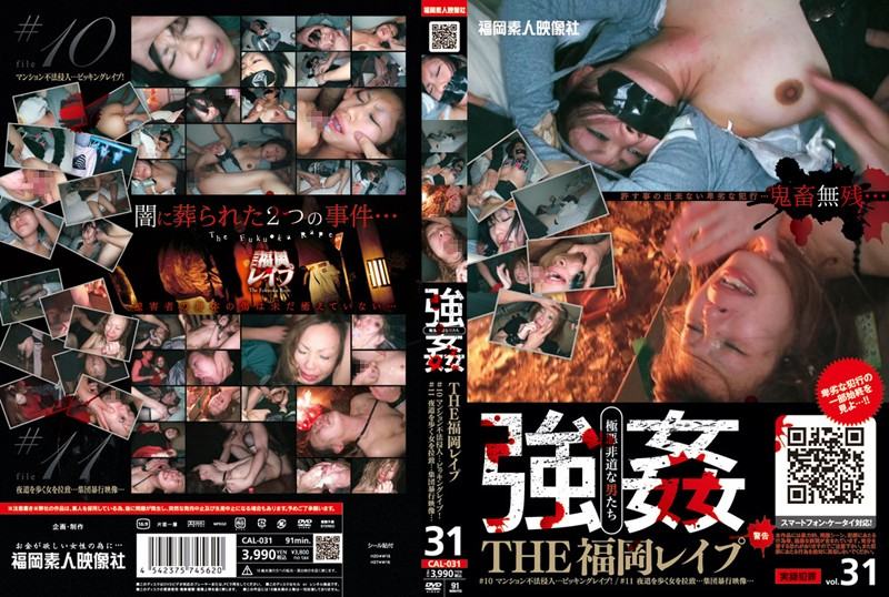 Cover [CAL-031] The Fukuoka Humiliation Vol.31 Apartment Wife Complex