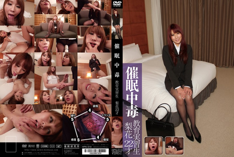 Cover [HPN-010] 22-year-old Student Teacher Rika Hypnotic Poisoning