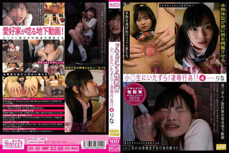 Cover [SWTA-006] ○ Small Raw Naughty Sex Education Documentation! Act Of Humiliation!! Rina 4