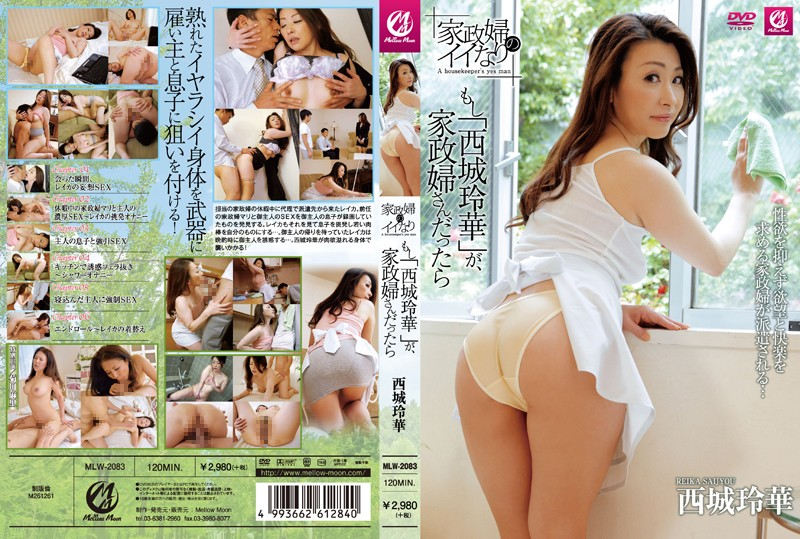 "Cover [MLW-2083] ""Reika Xicheng"" Is, You Were Housekeeper's If Nari Good Housekeeper"
