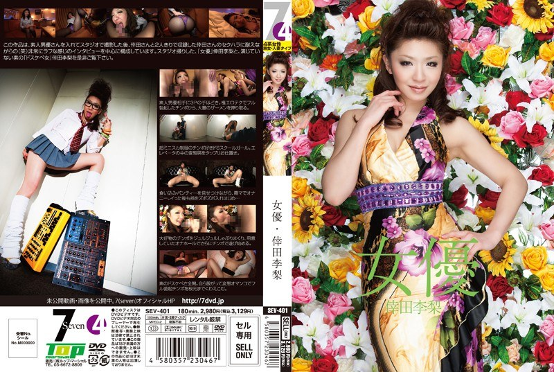 Cover [SEV-401] Beautiful Actress Koda Lee