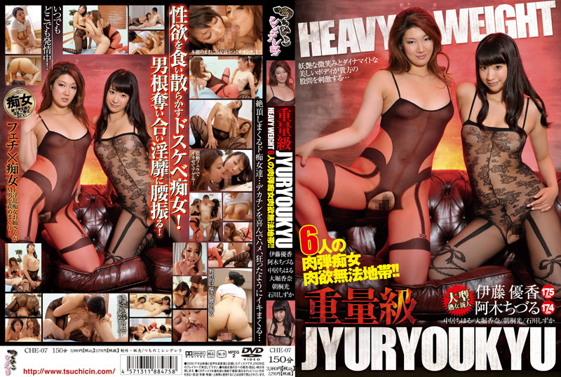 Cover [CHE-07] Slut Nikudan Lawless Human Carnality 6 JYURYOUKYU Heavyweight! !