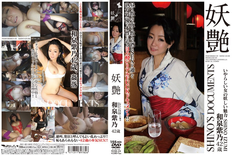 Cover [ROSE-24] Bewitching Izumi Shino 42-year-old Odious Woman Mysterious Charm SHINO IZUMI