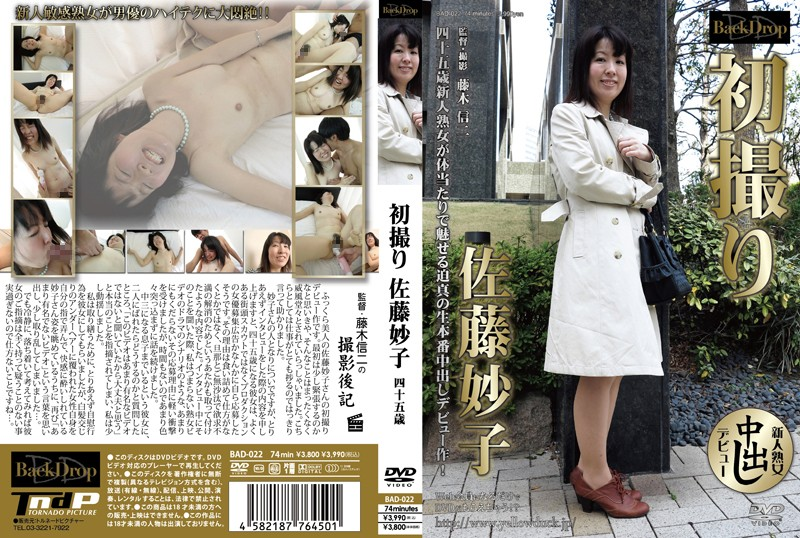 Cover [BAD-022] Taeko Sato Takes First