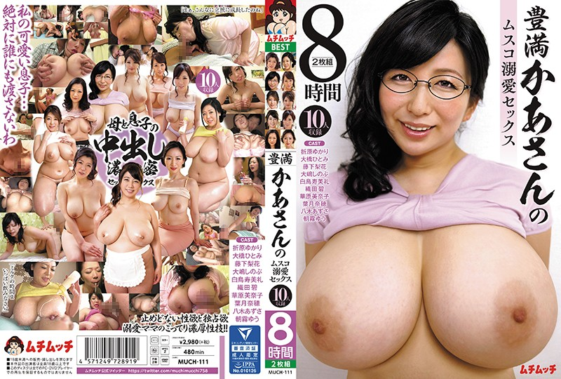 Cover [MUCH-111] Plump Mom's Musco Doting Sex 10 People Recording 8 Hours 2 Disc Set