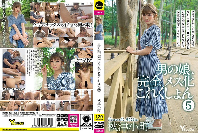 Cover [HERY-107] Otokonoko, Completely Female Collection 5 Akitsu Komachi