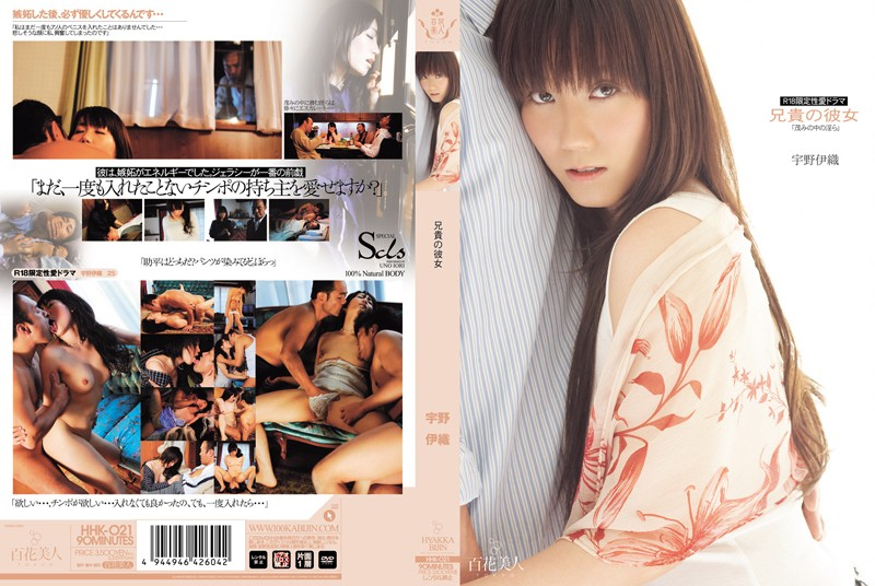 Cover HHK021 – Hyakka Bijin – Iori Uno – Older Brother's Girlfriend