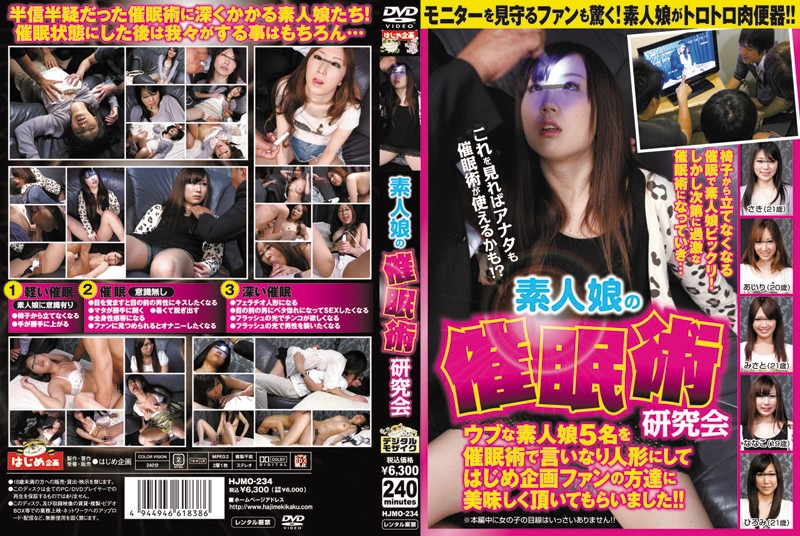 Cover [HJMO-234] Study Group of amateur girls hypnosis
