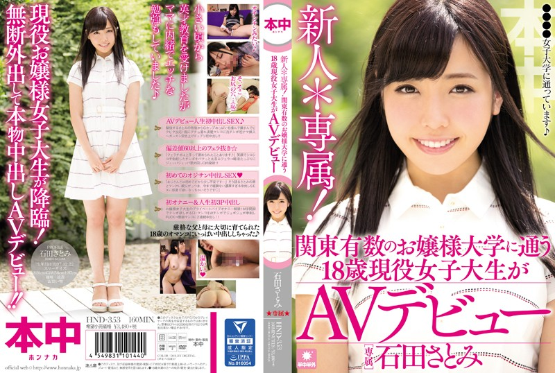 Cover [HND-353] Rookie * Exclusive!kanto's Leading 18-year-old Attending A Princess College Career College Student Satomi Av Debut Ishida