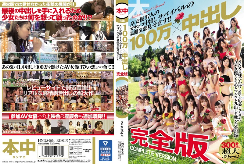 Cover [HNDS-064] 1 Million X Creampie Full Version Shows The Whole Reverse Side Of 37 Survival Creampies Of 37 Actresses! !