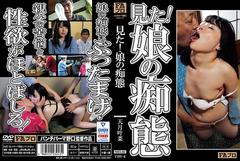 Cover [HOKS-043] Saw!Daughter's Foolery Kana Tenzuki