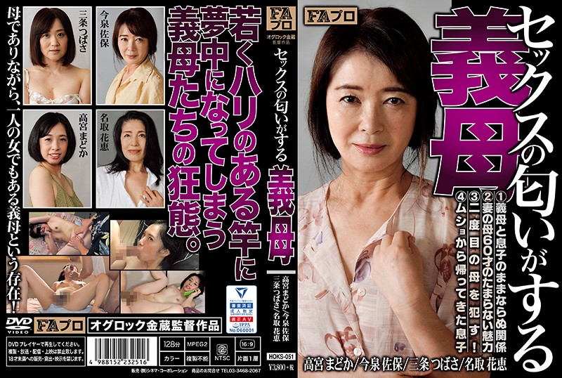 Cover [HOKS-051] Mother-in-law Who Smells Of Sex