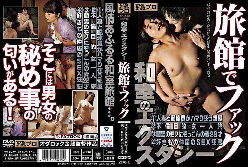 Cover [HOKS-059] Japanese Room Ecstasy Fuck At Inn