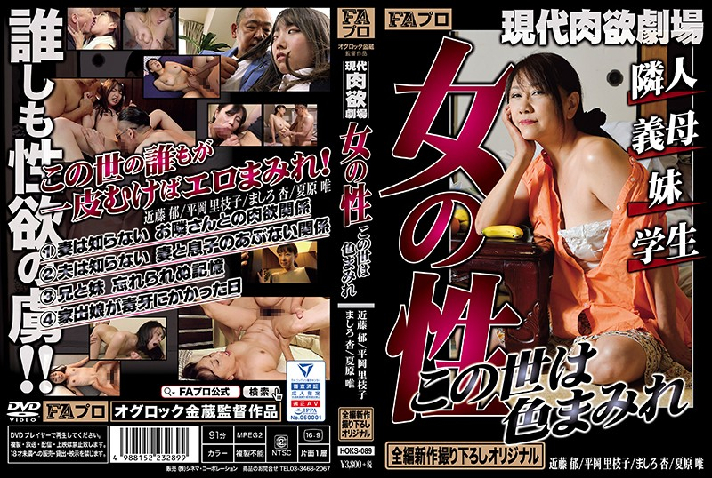 Cover [HOKS-089] Contemporary Carnal Theater Woman's Sex The World Is Full Of Colors Neighbors, Mother-in-law, Sisters, Students