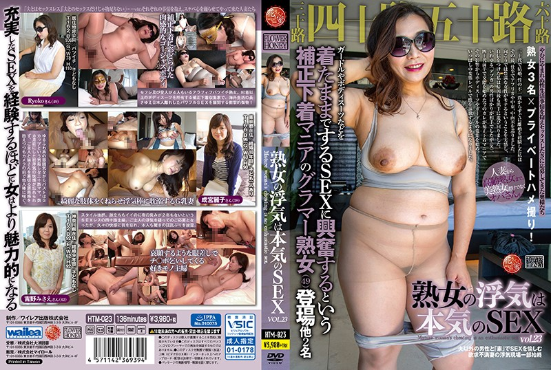 Cover [HTM-023] Cheating Mature Woman Is Serious SEX VOL.23