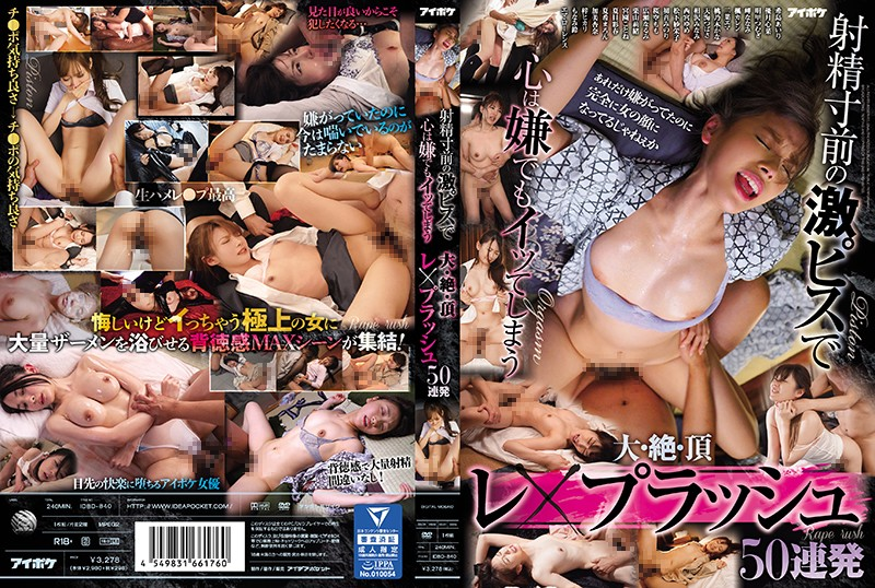 Cover [IDBD-840] Even If You Don't Like Your Heart, You'll Get Acme With A Fierce Piss On The Verge Of Ejaculation.