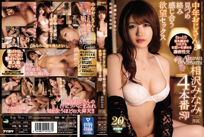 Cover [IPX-372] Desire Sex 4 Production SP Intertwined And Feeling Entangled With Middle-aged Uncle Dense Intercourse Minami Aizawa Seeking Each Other Just Entangling The Tongue