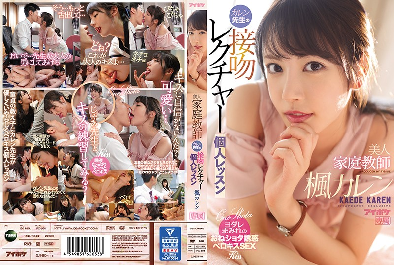Cover [IPX-596] Beautiful Tutor Karen's Kiss Lecture Individual Lesson Kaede Karen
