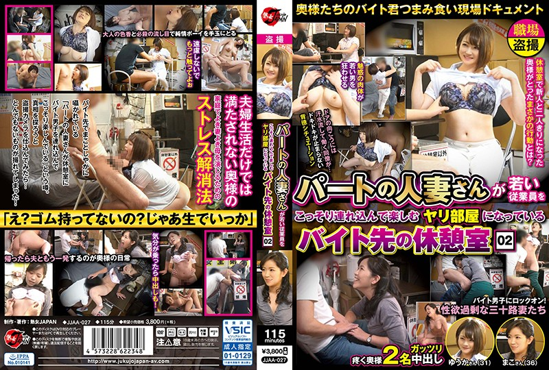 Cover [JJAA-027] A Break Room 02 Where The Part-time Married Woman Is A Spear Room Where She Enjoys Bringing In Young Employees Secretly
