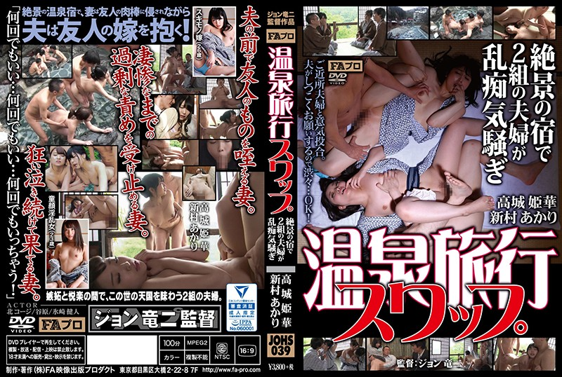 Cover [JOHS-039] Two Couples In A Superb Scenery Innocent Rambling Spa Travel Swap Shinchi Akari