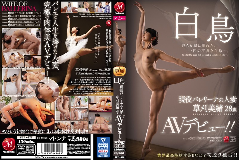 Cover [JUL-022] Shiratori Active Ballerina's Wife Mio Kusakari 28-year-old AV Debut! !
