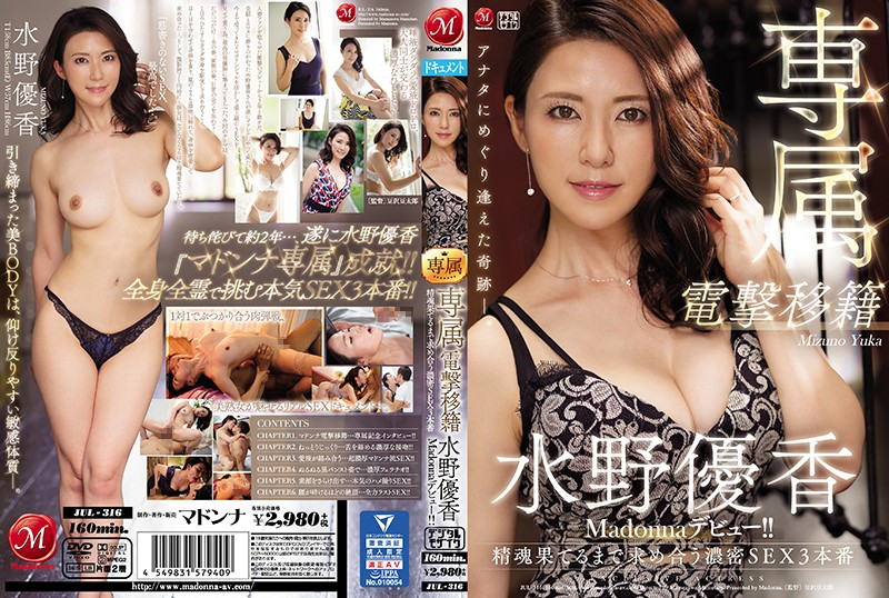 Cover [JUL-316] Exclusive Dengeki Transfer Yuka Mizuno Madonna Debut! !! Dense SEX 3 Production That Seeks Until The Spirit Is Exhausted