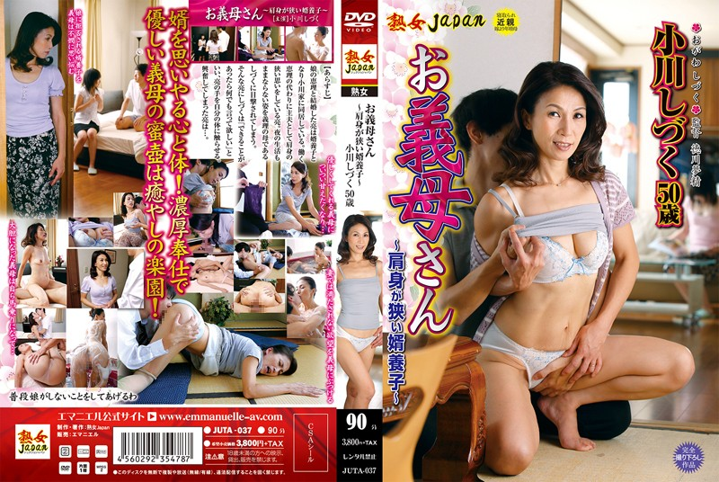 Cover [JUTA-037] The Son-in-law Taken Into Family More – Stream By Little Narrow Your Mother-in-law's Shoulders ~