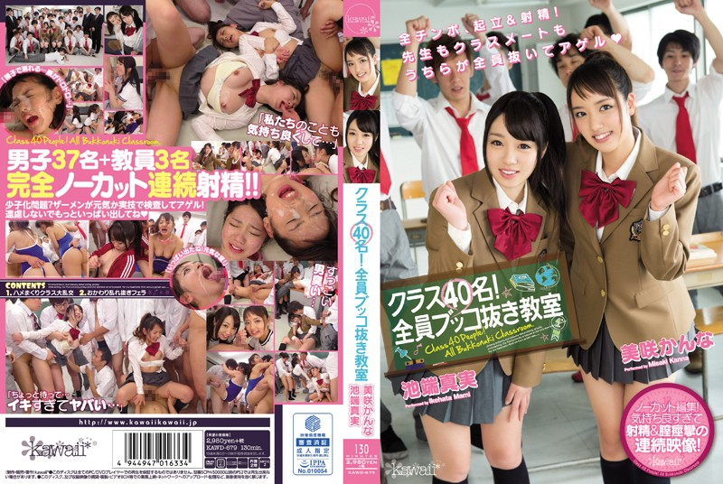 Cover [KAWD-679] Class 40 People!Misaki All Deceased Unplug Classroom Truth Ikehata Canna