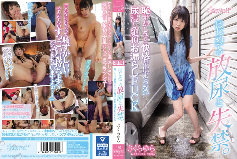 Cover [KAWD-748] The First Time Of Urination And Incontinence.It Does Not Stop The Embarrassment And Pleasure Urine Soaked Climax Peeing Fuck Sakurayura