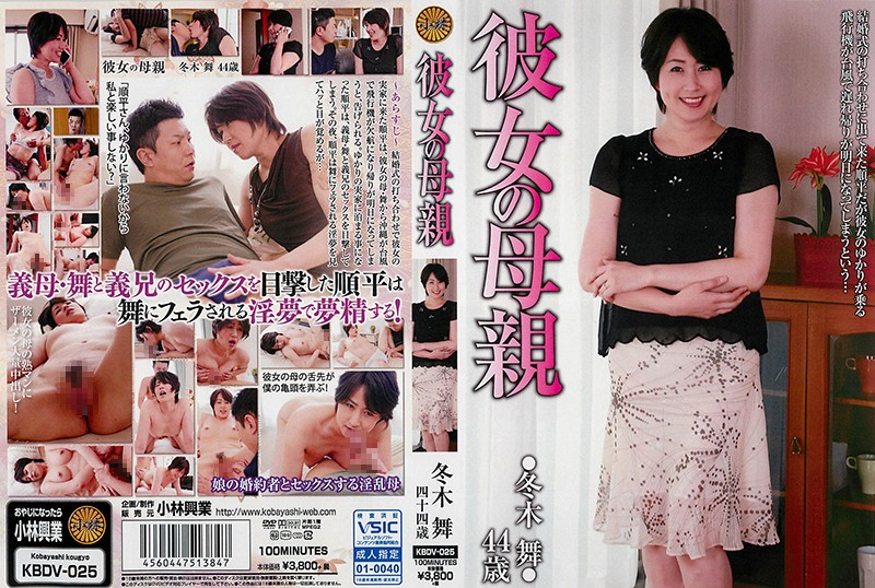 Cover [KBDV-025] Her Mother Mai Fuyuki