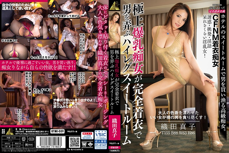 Cover [KYMI-009] Mako Oda, A High-leg Suite Room Where A Superb Busty Slut Plays With A Man In Full Clothes