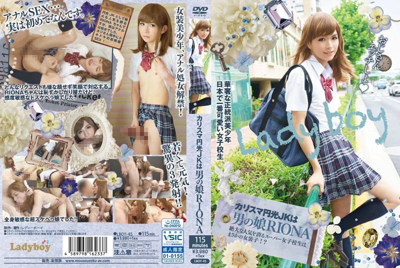 Cover LBOY-045 This Glorious Charisma JK Is A She-Male Riona [1080p]
