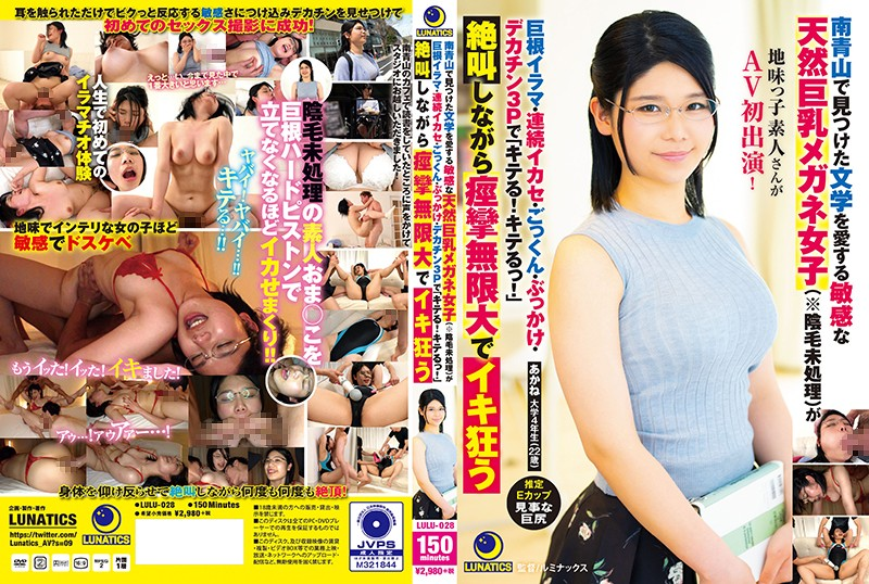 "Cover [LULU-028] A Sensitive Natural Busty Glasses Girl (* Pubic Hair Unprocessed) Who Loves Literature Found In Minami Aoyama (* Pubic Hair Unprocessed) Is A Big Cock Irama, Continuous Cumshot, Cumshot, Bukkake, Big Cock 3P ""Kiteru! Kiteru!"" Go Mad"