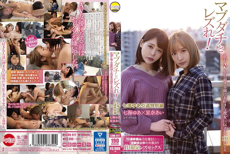 Cover [LZDQ-017] Lesbian With Mabudachi! 10 Things I Want To Tell My Favorite Her Before I Retire AV Nanami Yua Retired Lesbian Special Edition