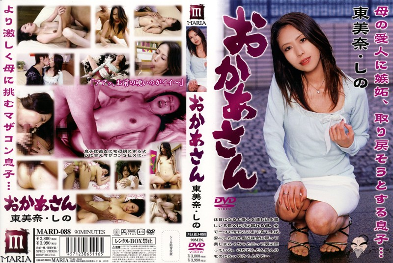 Cover [MARD-088] Mother Mina East