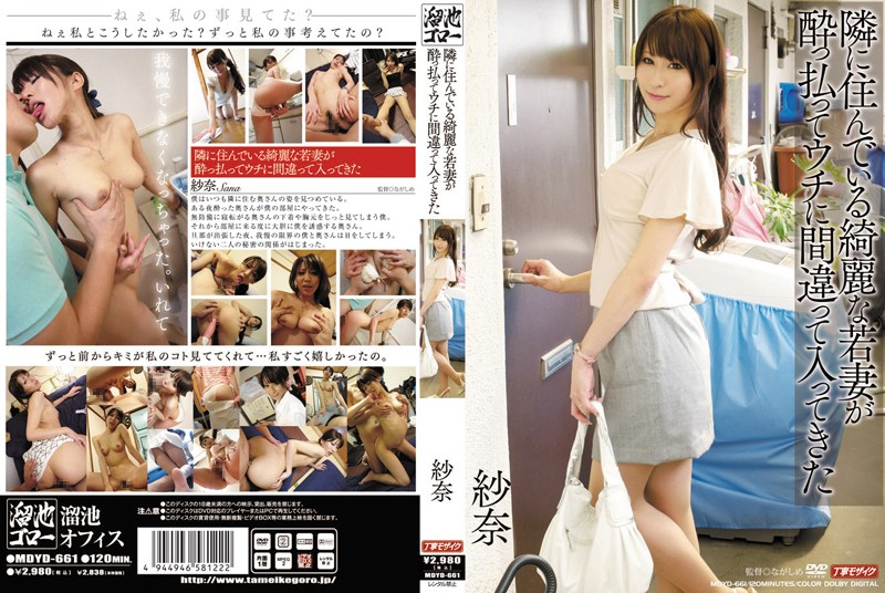 Cover [MDYD-661] Nana Gauze Came In The Wrong Inner Clean Drunken Young Wife Who Lives Next Door