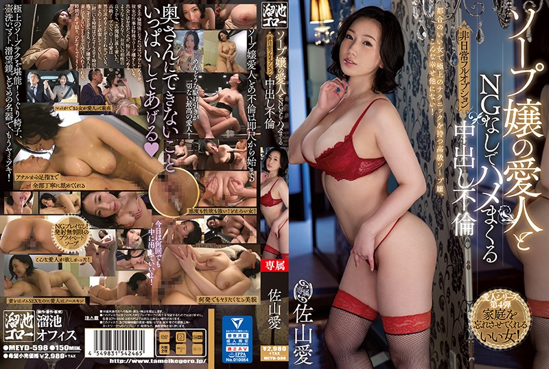 Cover [MEYD-598] Extraordinary Full-option Cum Shot Affair Ai Sayama