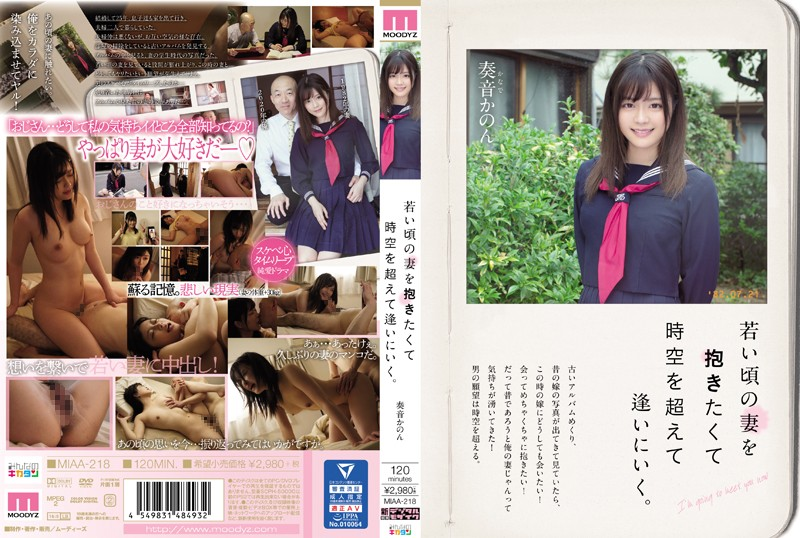 Cover [MIAA-218] I Want To Embrace My Young Wife And Go Across Space And Time. Kanon Kanon