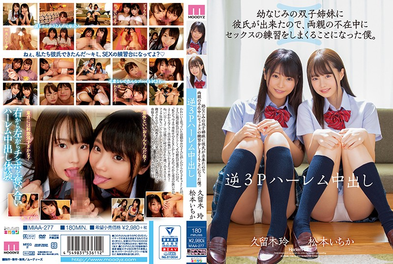 Cover [MIAA-277] Reverse 3P Harem Creampie I Had A Boyfriend For My Childhood Twin Sisters, So I Decided To Practice Sex While My Parents Were Absent. Ichika Matsumoto Rei Kuroki
