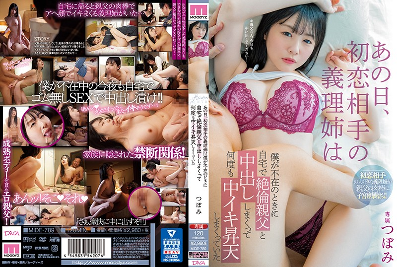 Cover [MIDE-789] On That Day, My Sister-in-law Who Was My First Love Partner, When I Was Absent, I Kept Vaginal Cum Shot With My Unequaled Father At Home And I Was Ascending Many Times