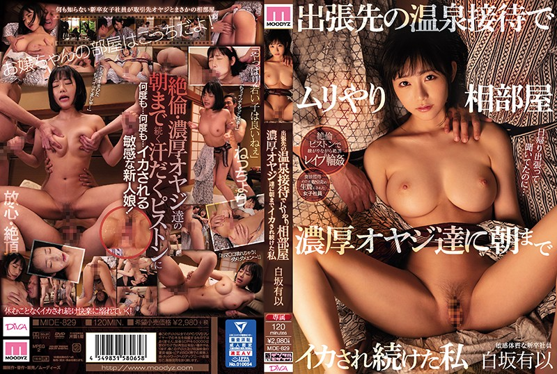 Cover [MIDE-829] I Shirasaka Yui Who Continued To Be Squid Until The Morning By Rich Fathers At A Hot Spring Entertainment On A Business Trip